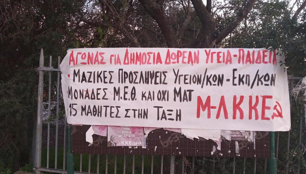 Μ-Λ ΚΚΕ ΗΓΟΥΜΕΝΙΤΣΑ