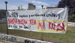 Μ-Λ ΚΚΕ Θεσσαλονίκη