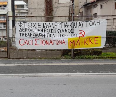 Μ-Λ ΚΚΕ (ΚΟ Ημαθίας)