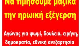 Μ-Λ ΚΚΕ ΠΟΛΥΤΕΧΝΕΙΟ