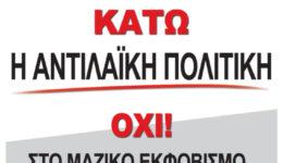 Μ-Λ ΚΚΕ ΠΡΩΤΟΜΑΓΙΑ 1