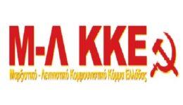 _Μ-Λ-ΚΚΕ-logo1c