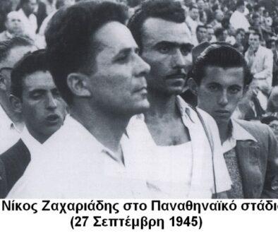 ΝΙΚΟΣ ΖΑΧΑΡΙΑΔΗΣ ΠΑΝΑΘΗΝΑΙΚΟ ΣΤΑΔΙΟ 1945