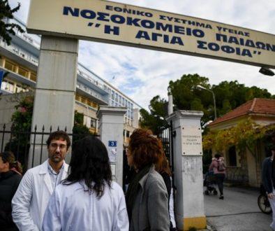 Νοσοκομείο Παίδων -Kids-Hospital-Agia-Sophia-696x462