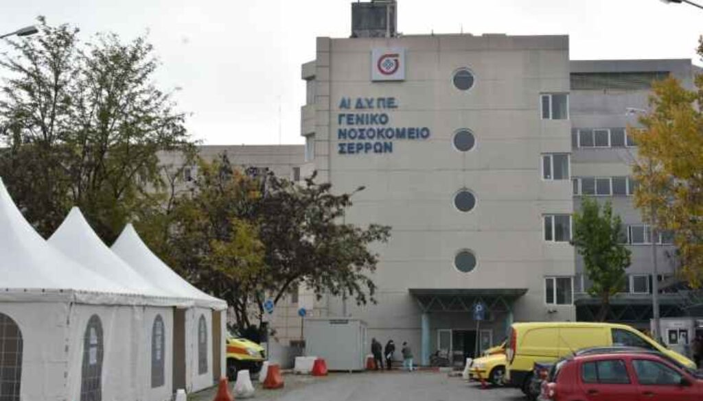Νοσοκομείο-Σερρών_2020-12-08_12-40-18
