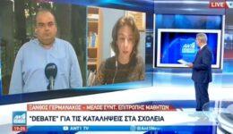 ΠΑΡΕΜΒΑΣΗ-Ξ.-ΓΕΡΜΑΝΑΚΟΥ-ΣΤΟΝ-ANT1