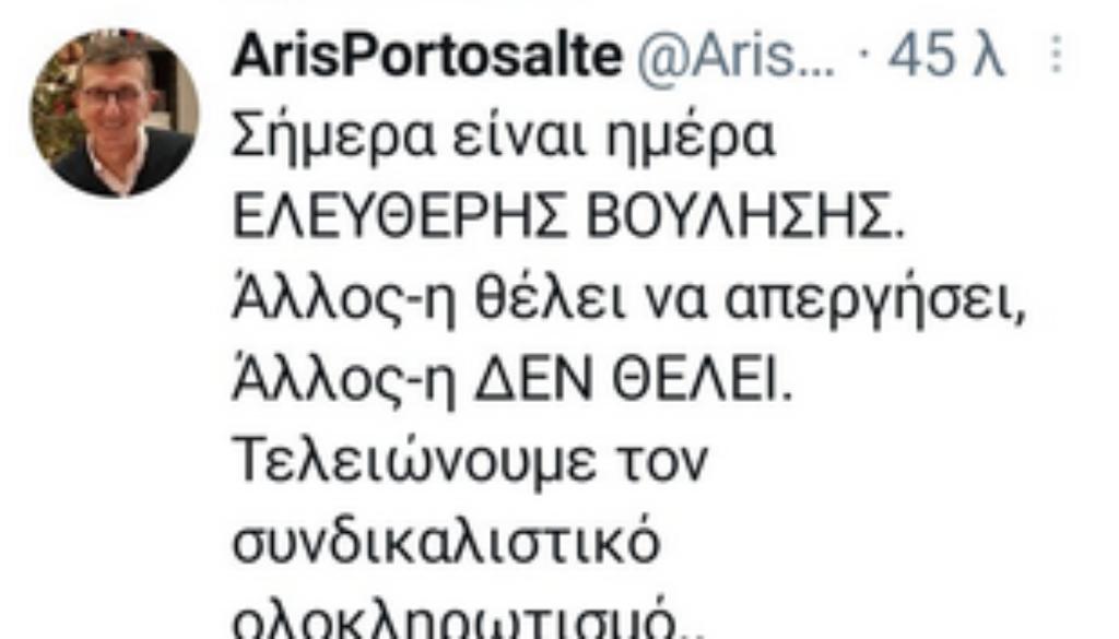 ΠΟΡΤΟΣΑΛΤΕ