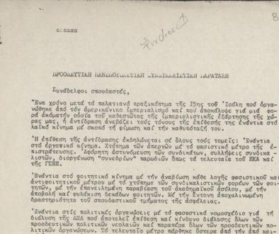 ΠΠΣΠ ιούνιος 1966