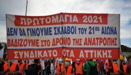ΠΡΩΤΟΜΑΓΙΑ 2021