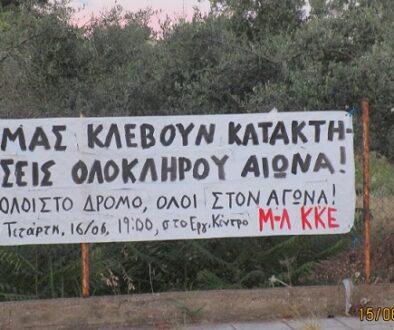 Πάτρα Μ-Λ ΚΚΕ