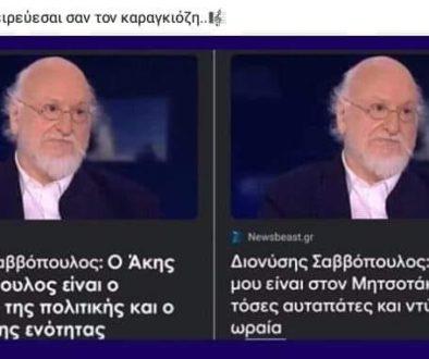 ΣΑΒΒΟΠΟΥΛΟΣ