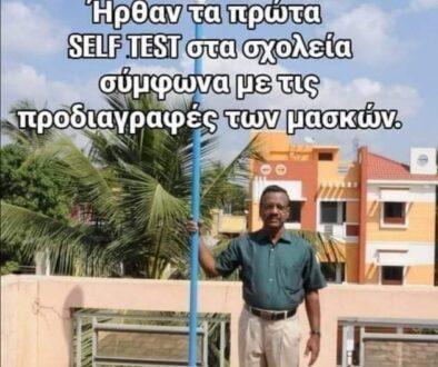 ΣΕΛΦ ΤΕΣΤ 1
