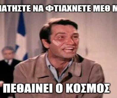 ΣΤΑΜΑΤΗΣΤΕ-ΝΑ-ΦΤΙΑΧΝΕΤΕ-ΜΕΘ-1