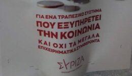 ΣΥΡΙΖΑ-ΤΡΑΠΕΖΕΣ