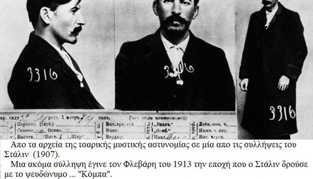 Στάλιν συλληψη