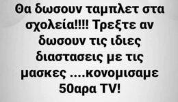 ΤΑΜΠΛΕΤ