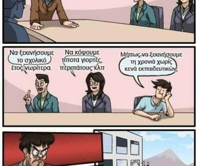 ΤΑ-ΣΧΟΛΕΙΑ-ΤΟ-ΣΕΠΤΕΜΒΡΙΟ