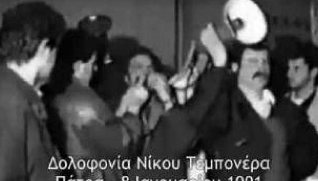 ΤΕΜΠΟΝΕΡΑΣ ΝΙΚΟΣ
