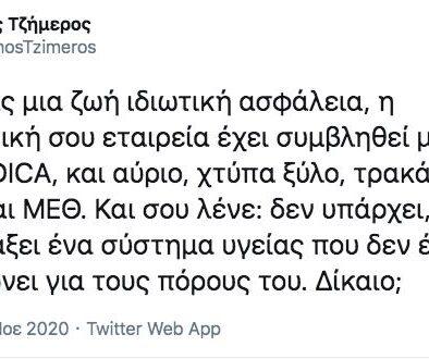 Τζημερος