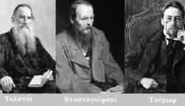 Τολστόι-Ντοστογιέφσκι-Τσέχωφ