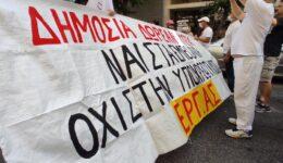 ΥΠΟΥΡΓΕΙΟ-ΥΓΕΙΑΣ-ΕΡΓΑΣ-1