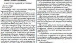 ΦΕΚ ΑΠΑΓΟΡΕΥΣΗΣ