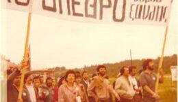 ΦΟΙΤΗΤΕΣ ΞΑΝΘΗΣ 1980