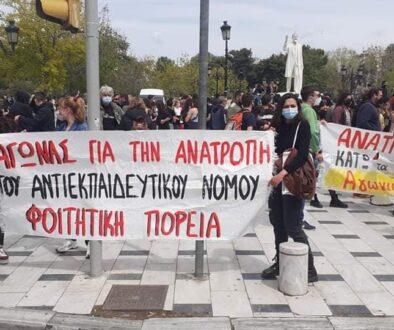ΦΟΙΤΗΤΙΚΗ-ΠΟΡΕΙΑ-ΘΕΣΣΑΛΟΝΙΚΗΣ