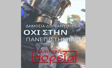Φοιτ. Πορεία-αφίσα-αστυνομία-1α