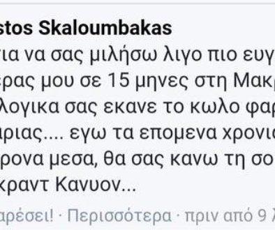ΧΡΗΣΤΟΣ ΣΚΑΛΟΥΜΠΑΚΑΣ