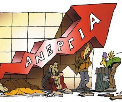 ανεργία(6)