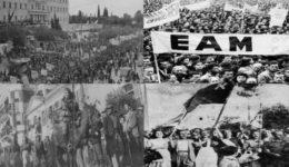απελευθερωση Αθήνας