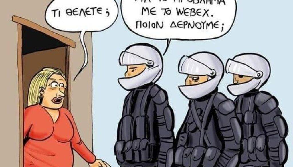 αστυνομία-και-webex