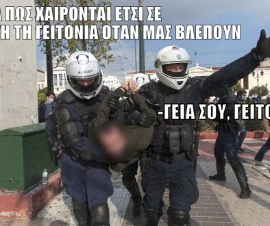 αστυνομια χαιρεται ο κοσμοσ