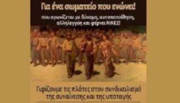 αφίσα Παρεμβάσεων 1δ