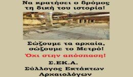 αφίσα ΣΕΚΑ-1a