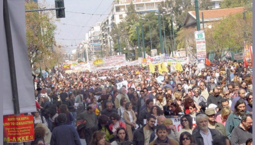 διαδήλωση-ασφαλιστικό