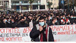 διαδηλωση φοιτητική
