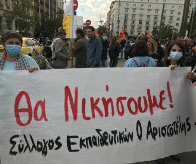 διαδηλωση-2-3