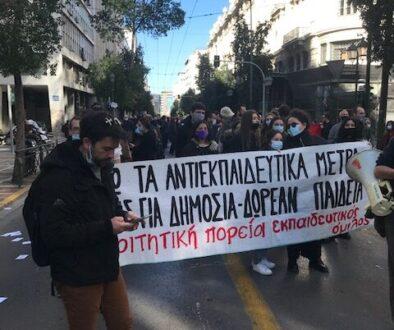 διαδηλωση 3