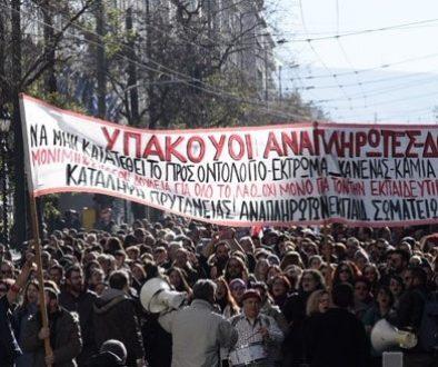 εκπαιδ. συλλαλητήριο