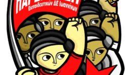ενωτική αριστερή παρέμβαση εκπαιδευτικών ΔΕ Ιωαννίνων