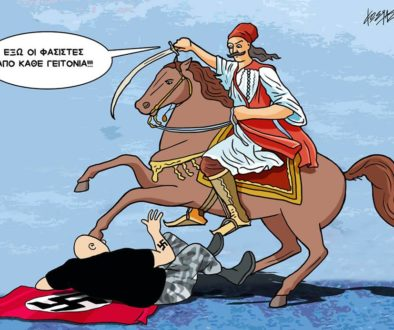 εξω οι φασίστες ΓΡΗΓΟΡΙΑΔΗΣ