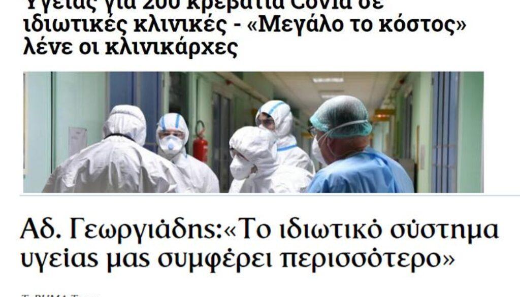 επιταξη κλινικών