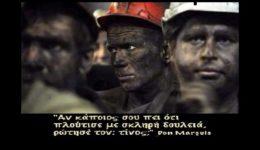 εργάτες-1 (2)