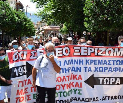 ευρυτανια διαδηλωση απε