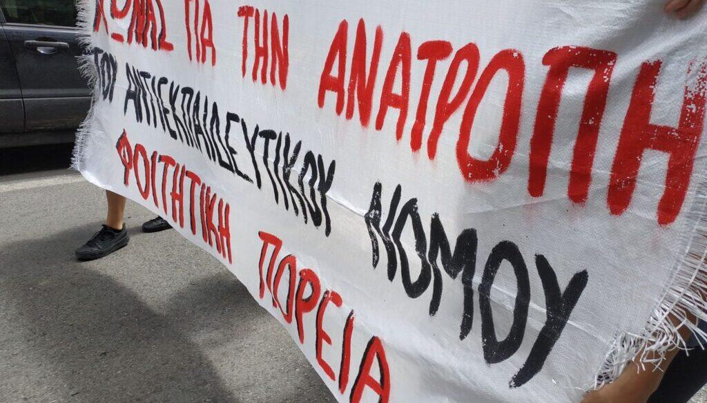 θεσσαλονικη-φοιτητική-πορεία