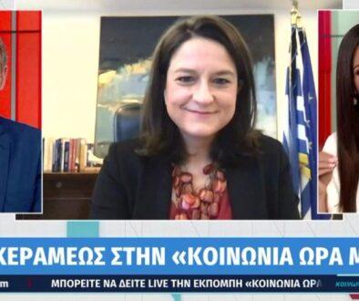 κεραμέως χασαπόπουλος βούλγαρη