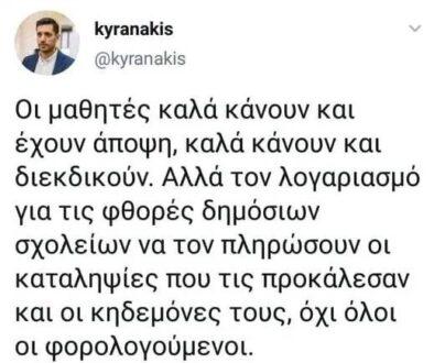 κυρανακης
