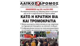 λαϊκός δρόμος a2008-12-15 15_06_39-1st_page (2)